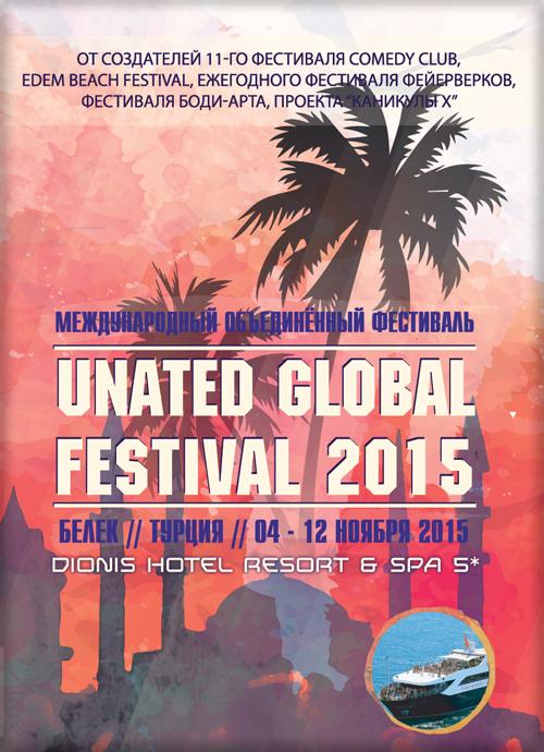 United Global Festival 2015