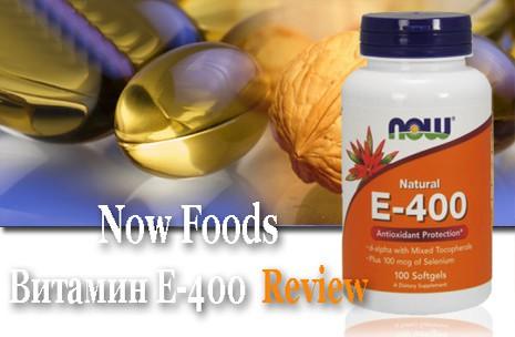 Витамин Е-400 Now Foods