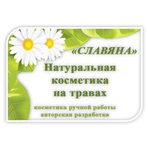Славяна, Натуральная косметика Славяна