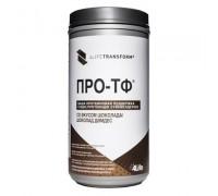 4LifeTransform Протеин ПРО-ТФ ШОКОЛАД, 46 порций