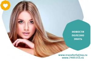 Красивые, здоровые волосы - рекомендации для женщин
