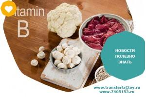 Витамины группы В важны для здоровья