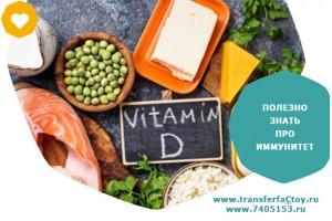 Витамин D, лучшие источники в пище