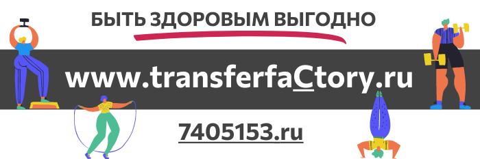 www.transferfaCtory.ru - быть здоровым выгодно!