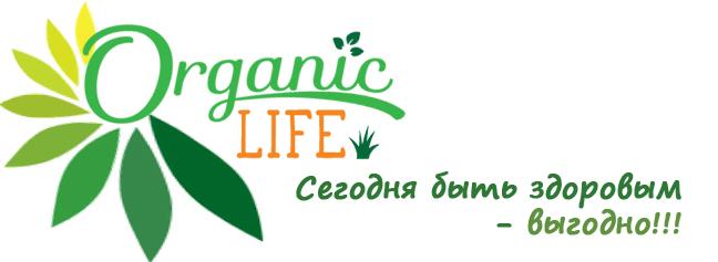 Organic Life - быть здоровым выгодно!